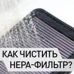 Фильтр хепа можно ли мыть – Можно ли мыть hepa фильтр пылесоса?